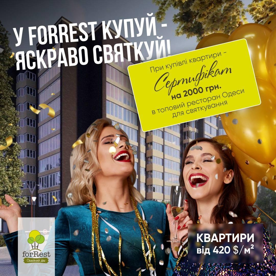 Обирай – купуй – святкуй з ЖК «ForRest»