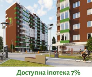 "Нова державна програма ""Доступна іпотека 7%"" стартувала!"